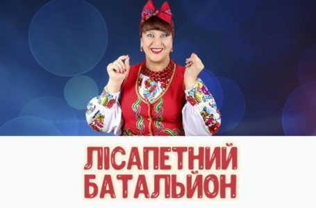 На вихідні у Тернопіль їде «Лісапетний батальйон» (Відео)