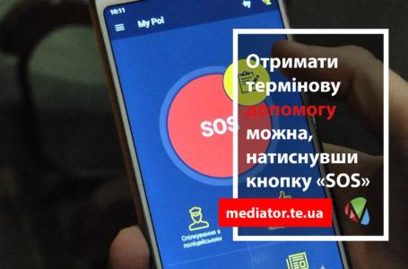 Викликати поліцію тернополяни можуть через мобільний додаток