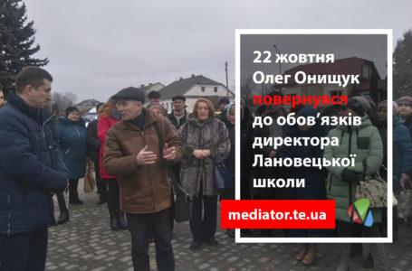 Після скандалу суд поновив Олега Онищука на посаді директора Лановецької школи