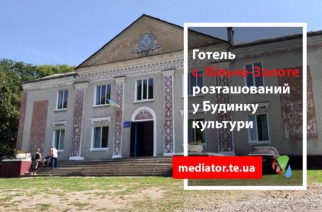 Село на Тернопільщині отримає 300 тис. грн на розвиток туризму (Відео)