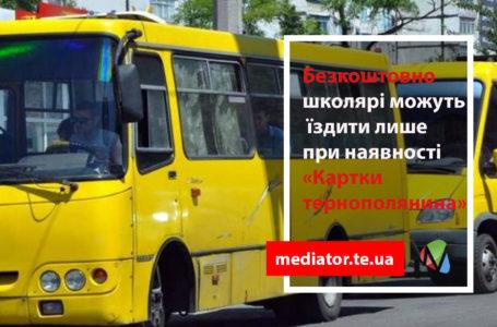 Шість гривень у маршрутці та безкоштовно в тролейбусі: скільки тернопільські школярі платитимуть за проїзд під час канікул?