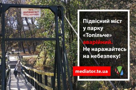 «Плавати вміємо»: тернополяни ігнорують аварійний міст у парку «Топільче» (Фото)