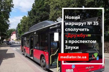 У Тернополі буде новий автобусний маршрут