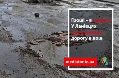 Фірму, яка в дощ ремонтувала дорогу в Ланівцях, «покарали» (Фото)