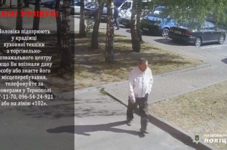 У Тернополі розшукують чоловіка, підозрюваного в крадіжці техніки (Відео)