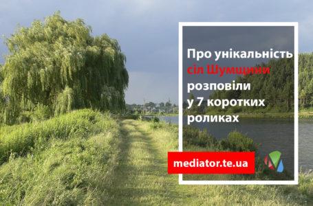 Непротоптаними стежками: про села Шумщини зняли фільм (Відео)