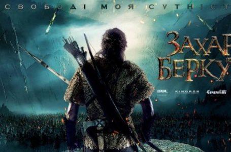 «Захар Беркут» зібрав аншлаг на тернопільському форумі «КіноХвиля»