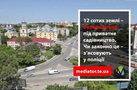 Поліція перевіряє законність виділення земельної ділянки на «рогатці» в Тернополі