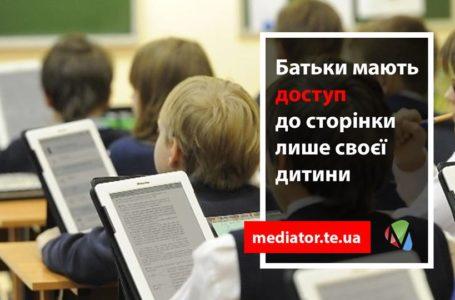 У школах на Лановеччині впровадили електронні щоденники