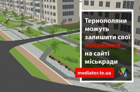 На вулиці 15 Квітня–Київська буде новий сквер. Тернополян запрошують до обговорення