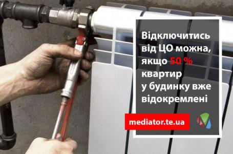 Оновлений перелік будинків у Тернополі, що можуть відключитись від централізованого опалення