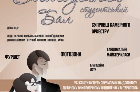 На Благодійному балу в Тернополі збиратимуть кошти хворим дітям