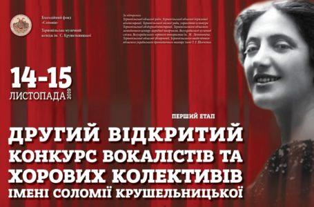 Конкурс вокалістів і хорових колективів стартує в Тернополі