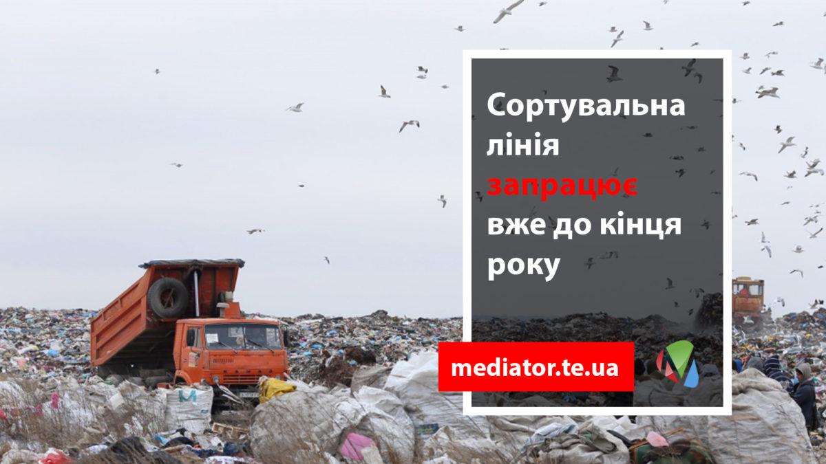 На Малашовецькому полігоні встановлюють сміттєсортувальну лінію