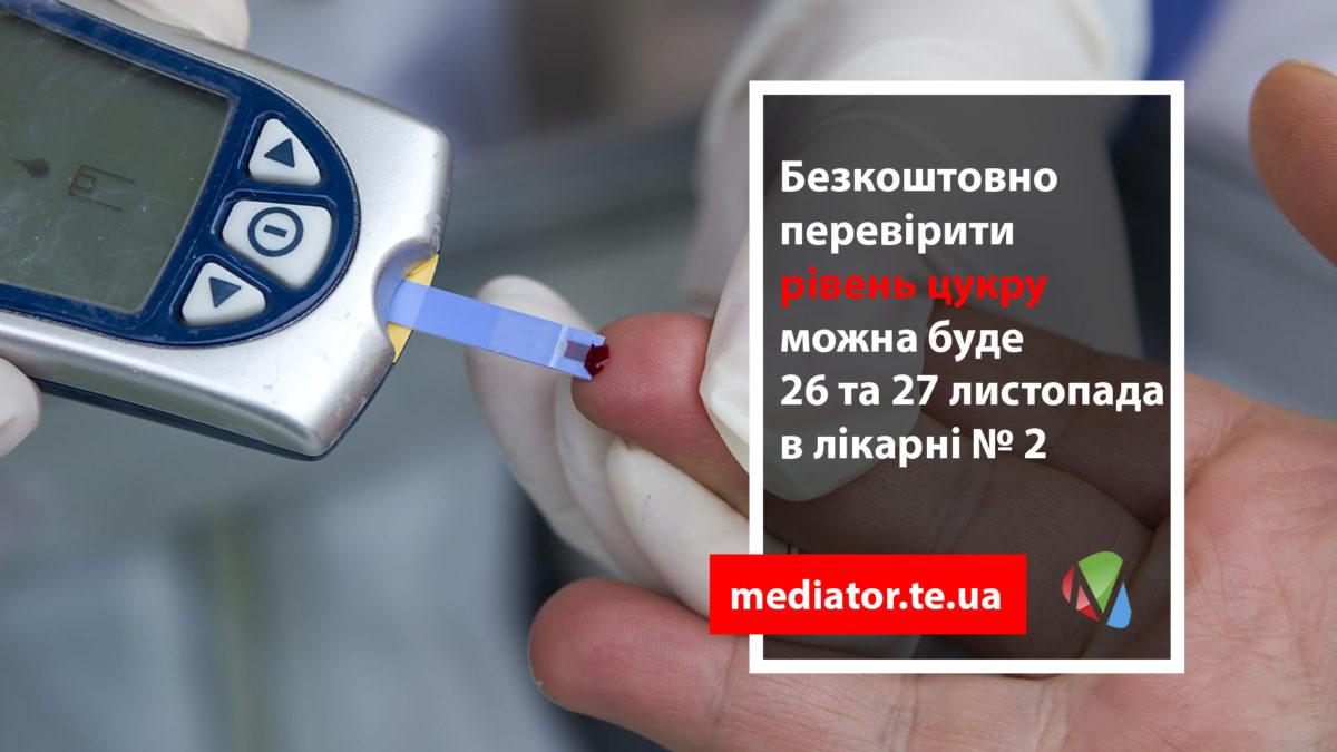 У Тернополі безкоштовно визначатимуть рівень цукру в крові