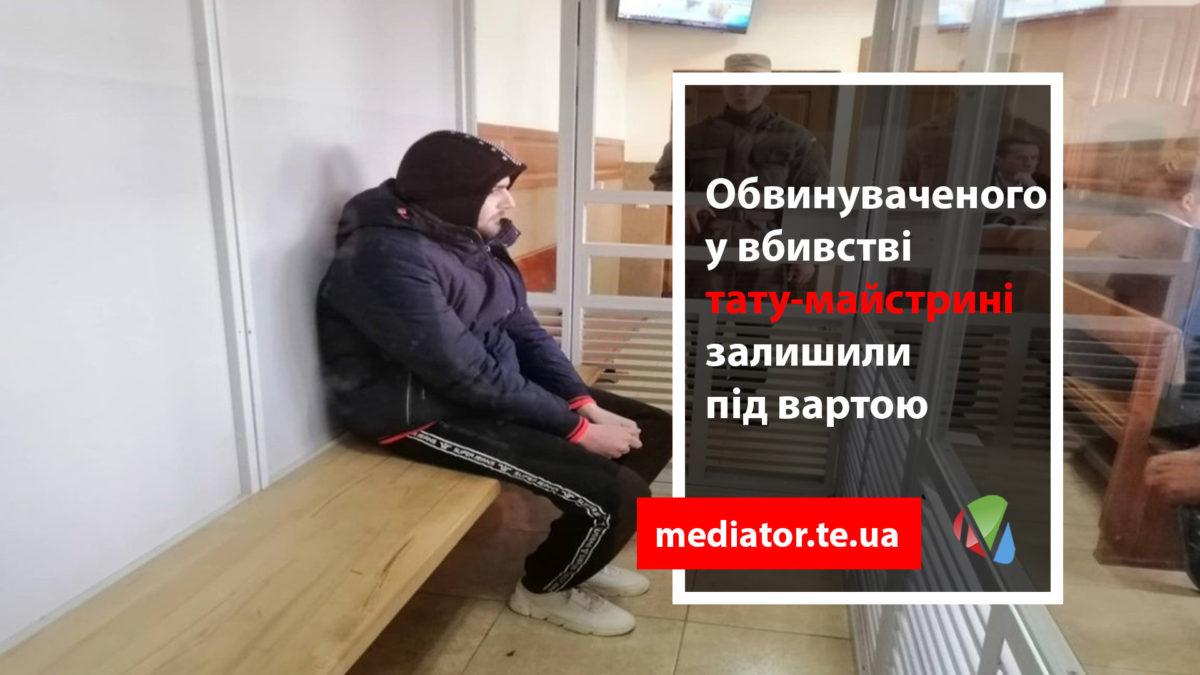 Обвинуваченого в убивстві Тетяни Подвашецької суд залишив під вартою
