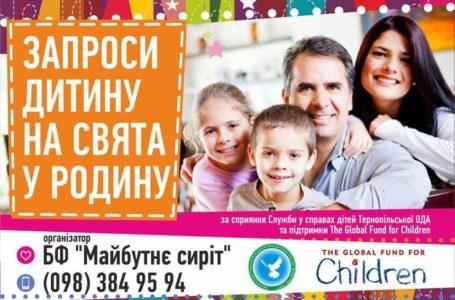 Тернополяни можуть подарувати родинне тепло дітям на Різдво