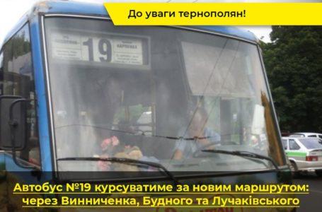 З 14 грудня автобус № 19 курсуватиме за новим маршрутом