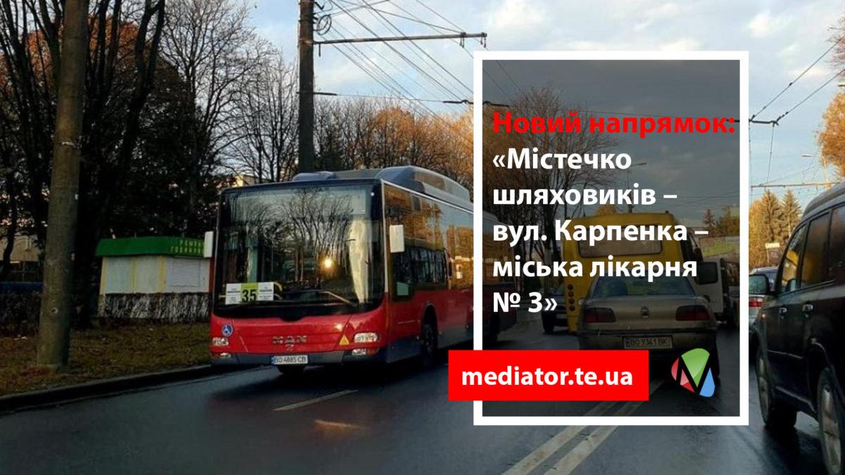 У Тернополі маршрутка № 31 курсуватиме за новим напрямком