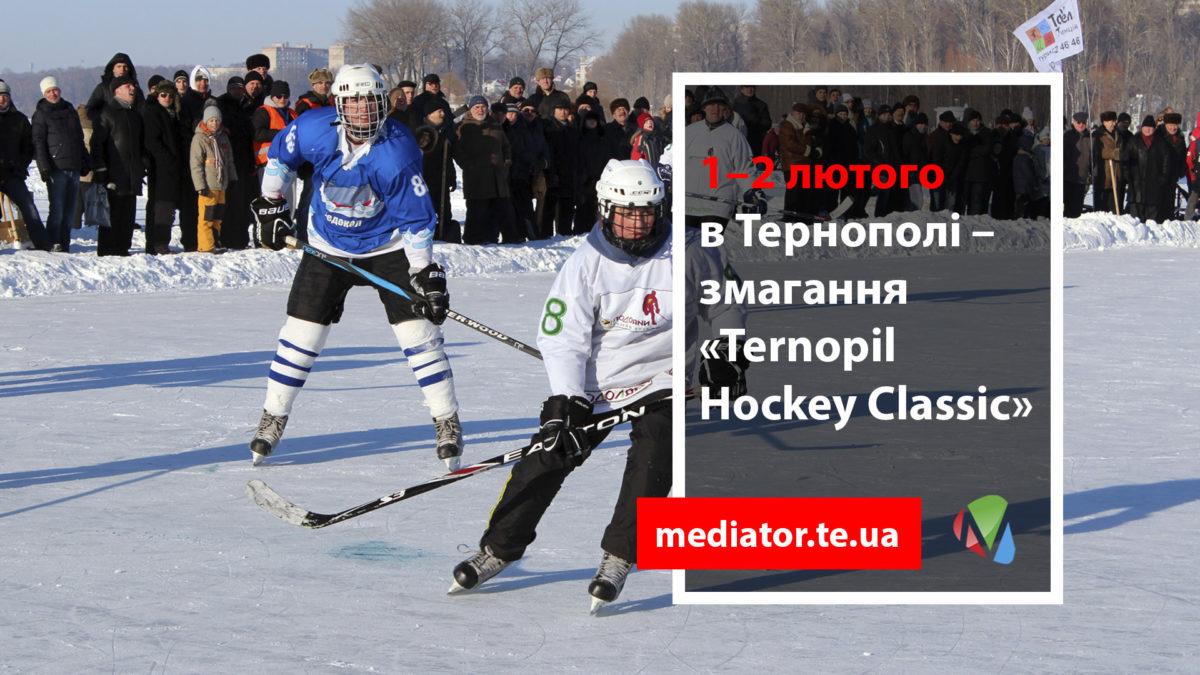 У лютому на Тернопільському ставі змагатимуться хокеїсти зі всієї України