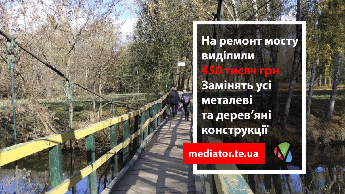 Міст в гідропарку «Топільче» планують відремонтувати через два тижні