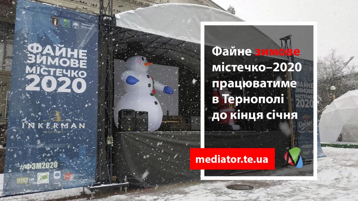 «Файне зимове містечко» запрошує відвідати понад 30 заходів (Фото/Відео)