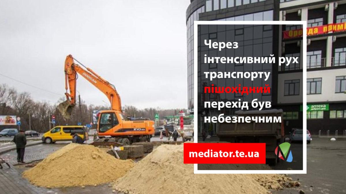 Надземний перехід біля Збаразького кільця вже почали будувати (Фото)