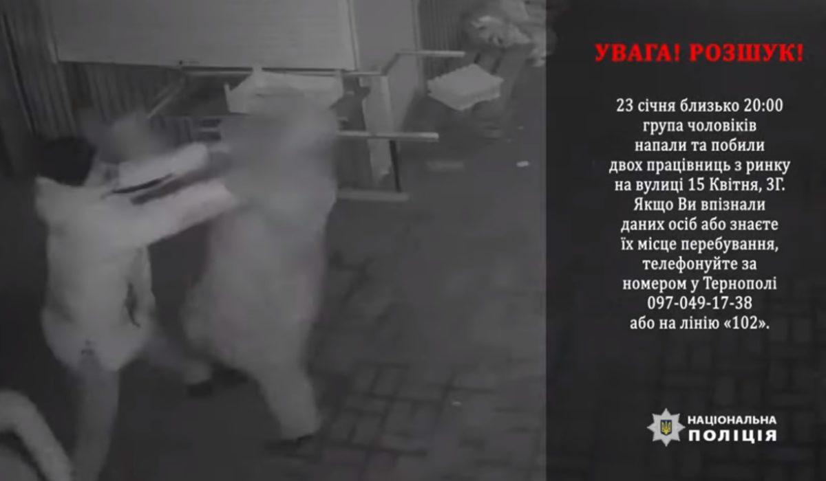 У Тернополі розшукують чоловіків, які побили працівниць ринку (Відео)