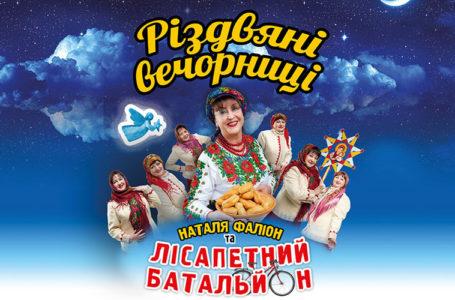 До Тернополя з концертом їде Наталія Фаліон та «Лісапетний батальйон» (Відео)