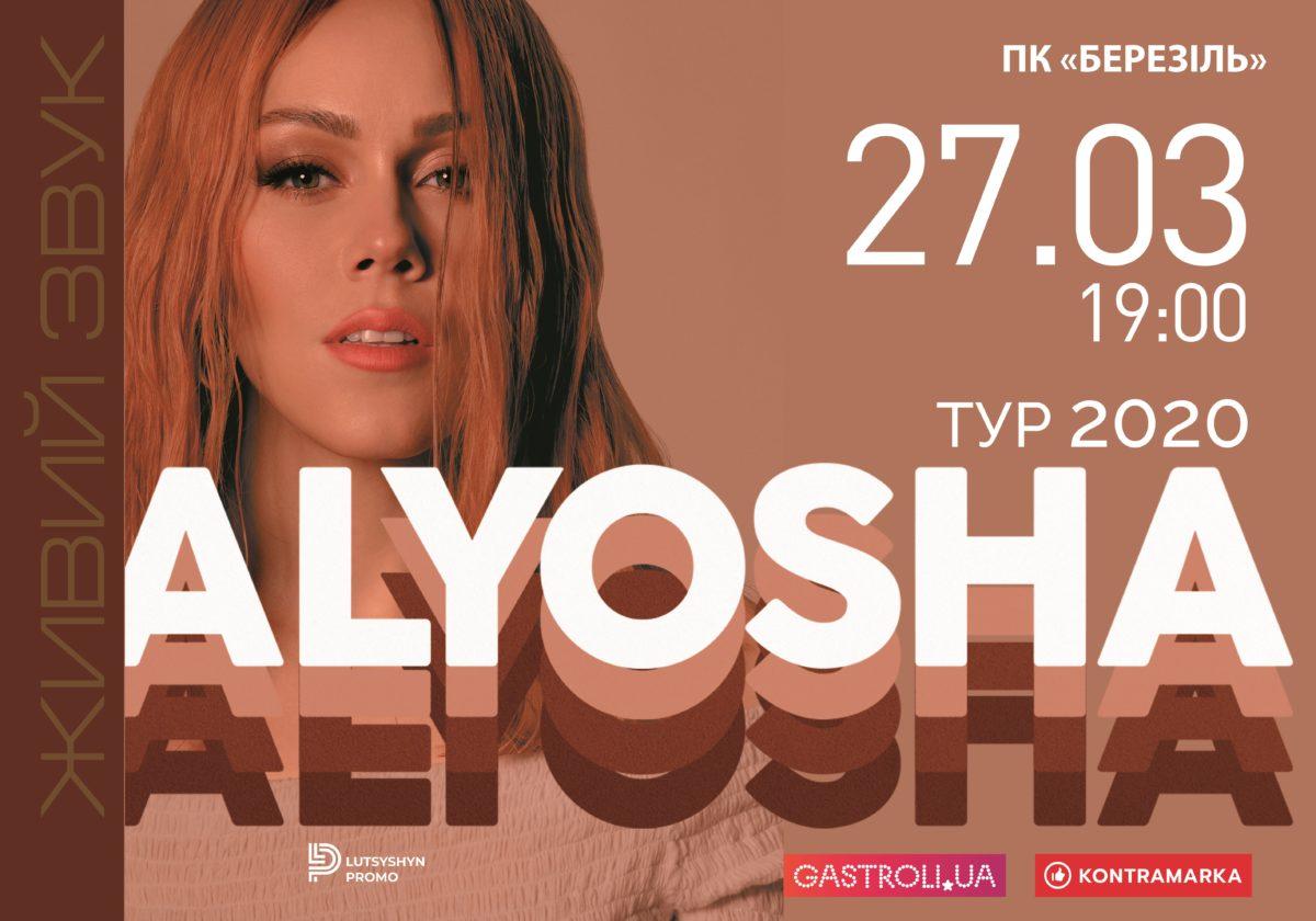Співачка Alyosha виступить у Тернополі з новою концертною програмою (Відео)