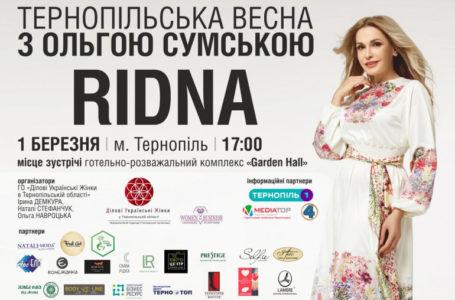 У Тернополі Ольга Сумська презентує дебютну колекцію одягу (НАЖИВО)