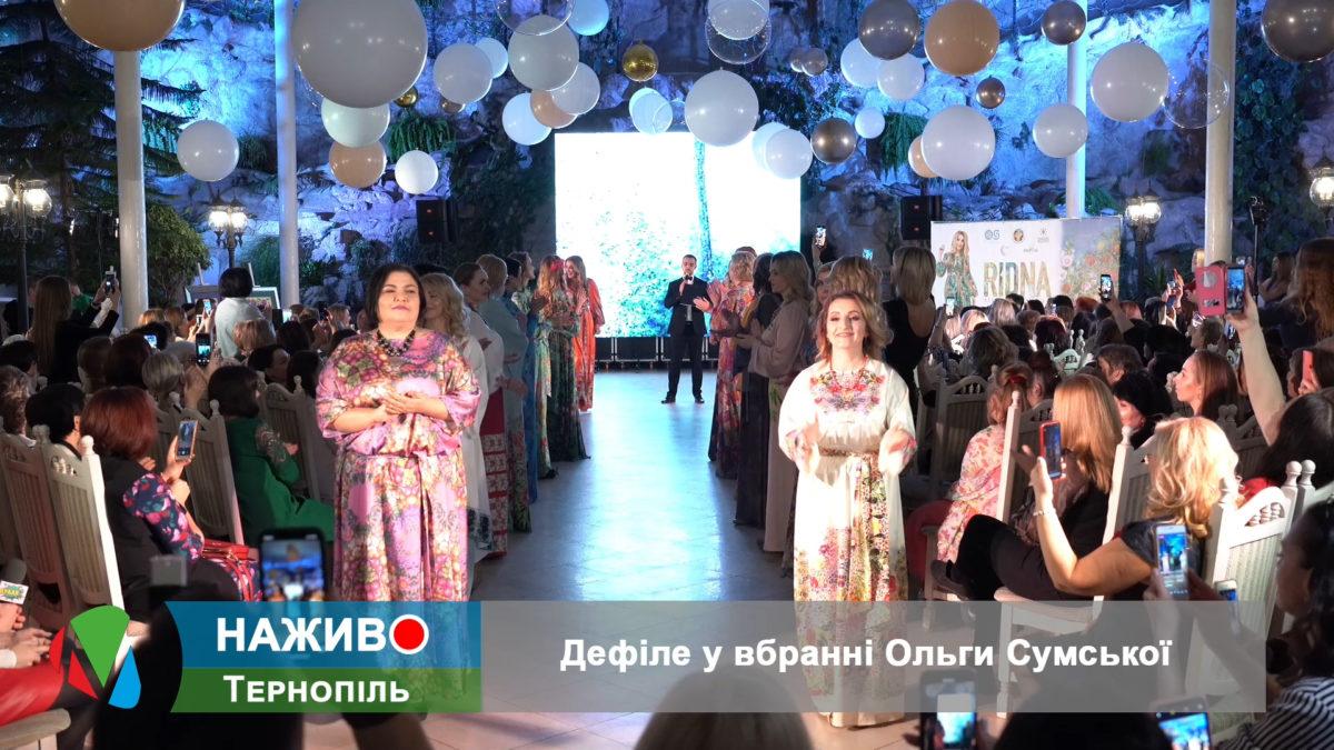 У дизайнерських сукнях Ольги Сумської дефілювали знані тернополянки (Відео)