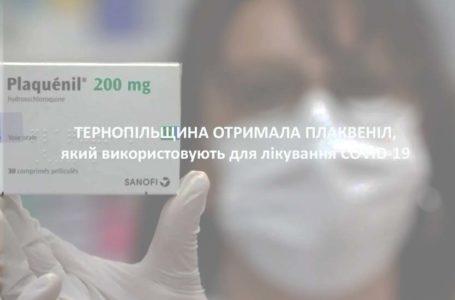 На Тернопільщині лікарні отримають препарат для лікування COVID-19