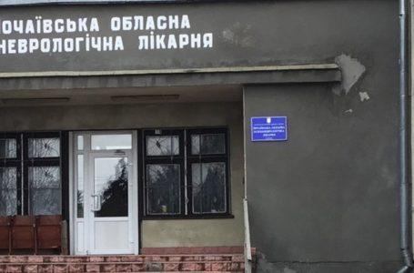 Працівників і пацієнтів психоневрологічної лікарні в Почаєві перевірили на коронавірус