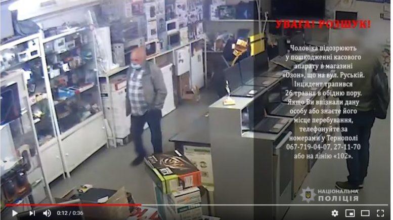 У Тернополі розшукують чоловіка, який пошкодив майно в магазині (Відео)
