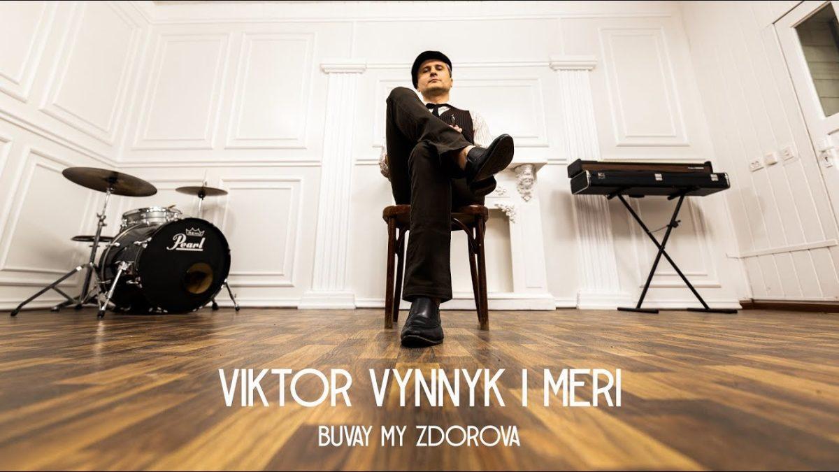 «Бувай ми здорова»: Віктор Винник і МЕРІ переспівали популярний шлягер (Відео)