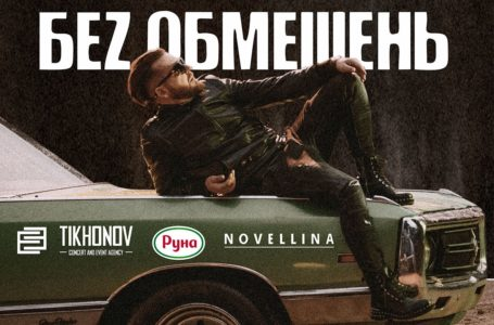 """Гурт """"БЕZ ОБМЕЖЕНЬ"""" запрошує на автоконцерт у Тернополі"""
