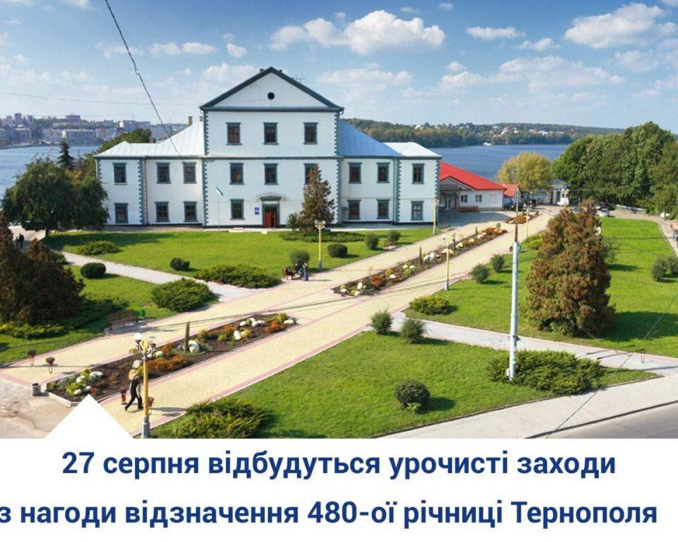 День міста у Тернополі святкуватимуть три дні. Програма заходів