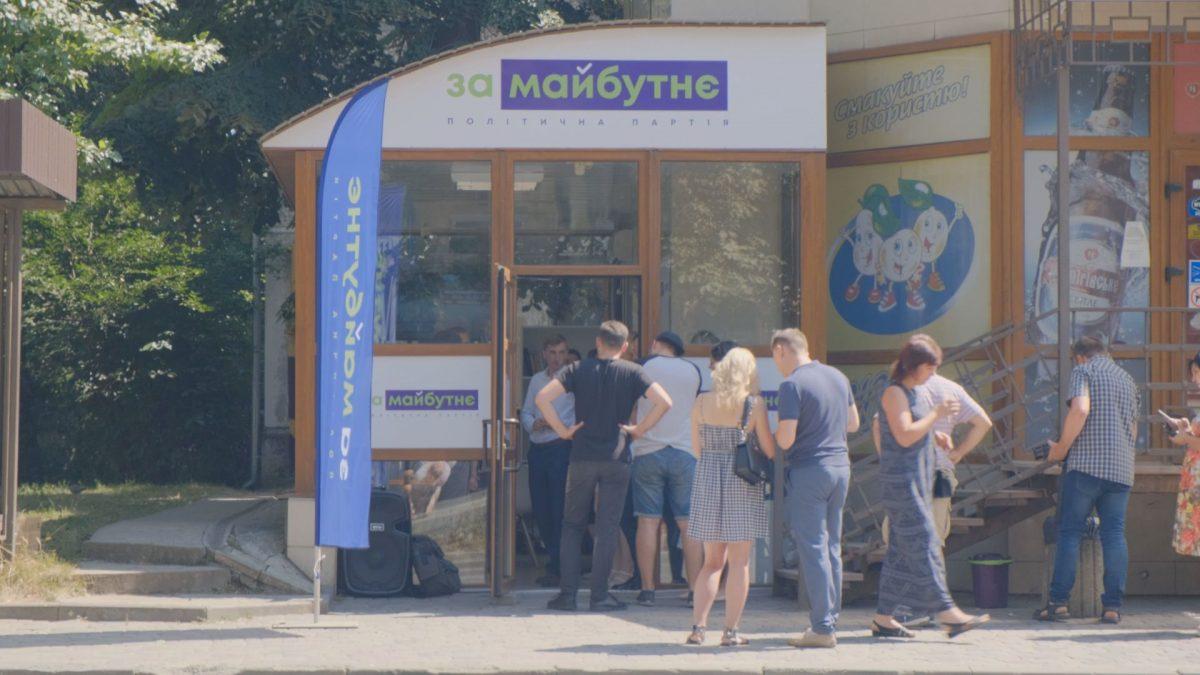 """У Тернополі на вулиці Кривоноса відкрили другий офіс партії """"За майбутнє"""" (Відео)"""