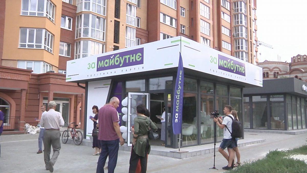 """У Тернополі на вулиці Тарнавського відкрили третій офіс політсили """"За майбутнє"""" (Відео)"""