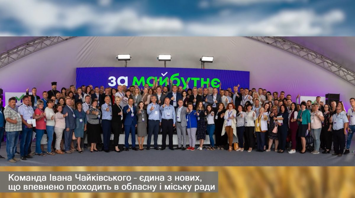 Партія «ЗА МАЙБУТНЄ» – у четвірці лідерів на Тернопільщині, – соціогрупа «Рейтинг» (Відео)