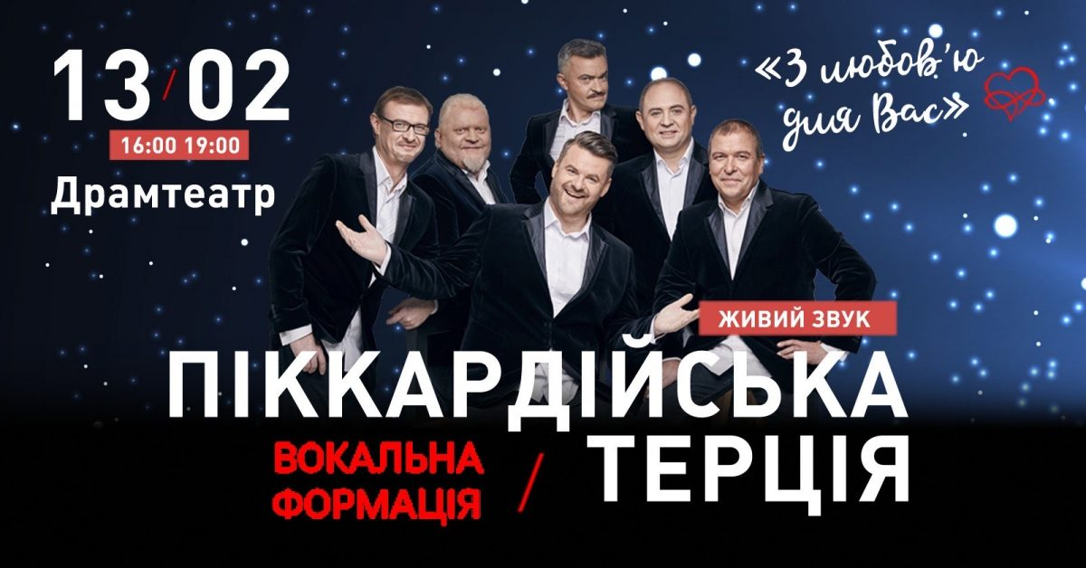 «З любов'ю для вас!» У Тернопіль 13 лютого завітає «Піккардійська Терція»