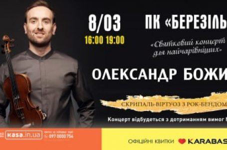 Скрипаль-віртуоз Олександр Божик запрошує на весняний концерт у Тернополі