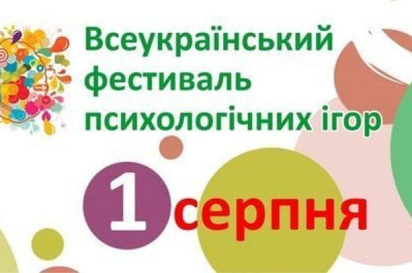 Вп'яте у Тернополі відбудеться фестиваль психологічних ігор