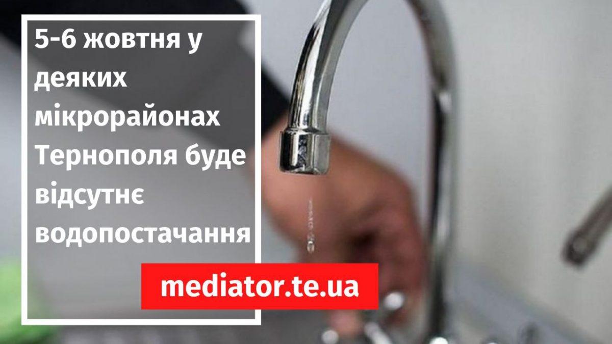 До уваги тернополян! 5-6 жовтня у деяких мікрорайонах Тернополя буде відсутнє водопостачання