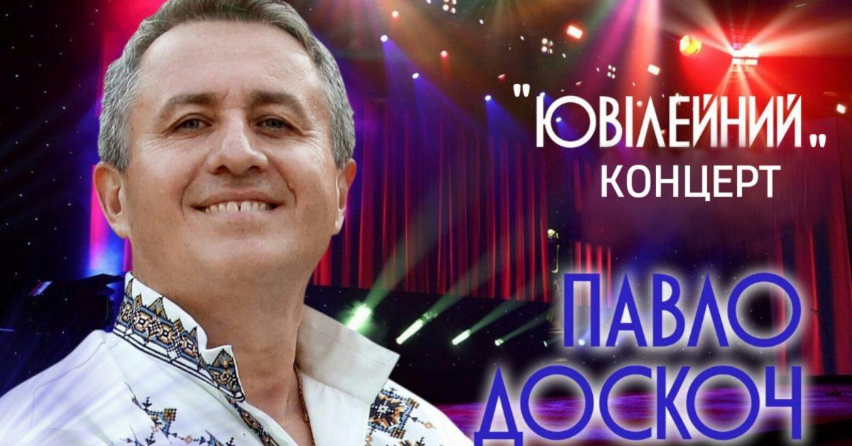 У Тернополі виступить легенда української пісні Павло Доскоч