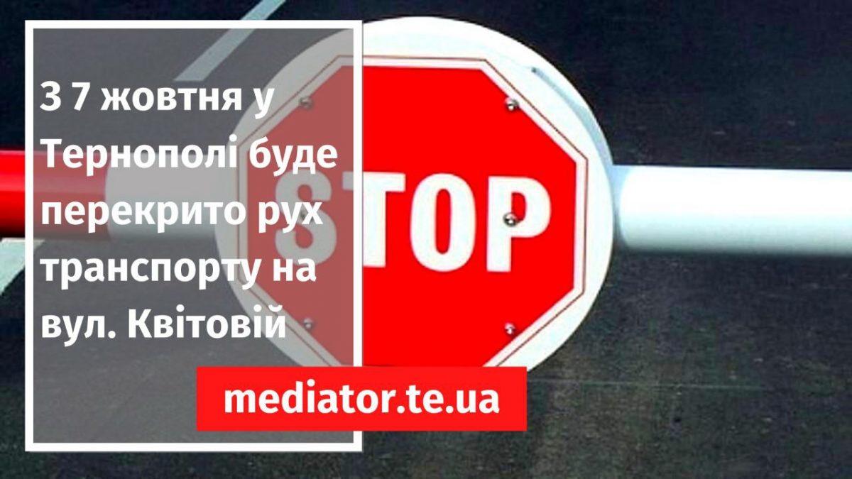 З 7 жовтня у Тернополі буде перекрито рух транспорту на вул. Квітовій