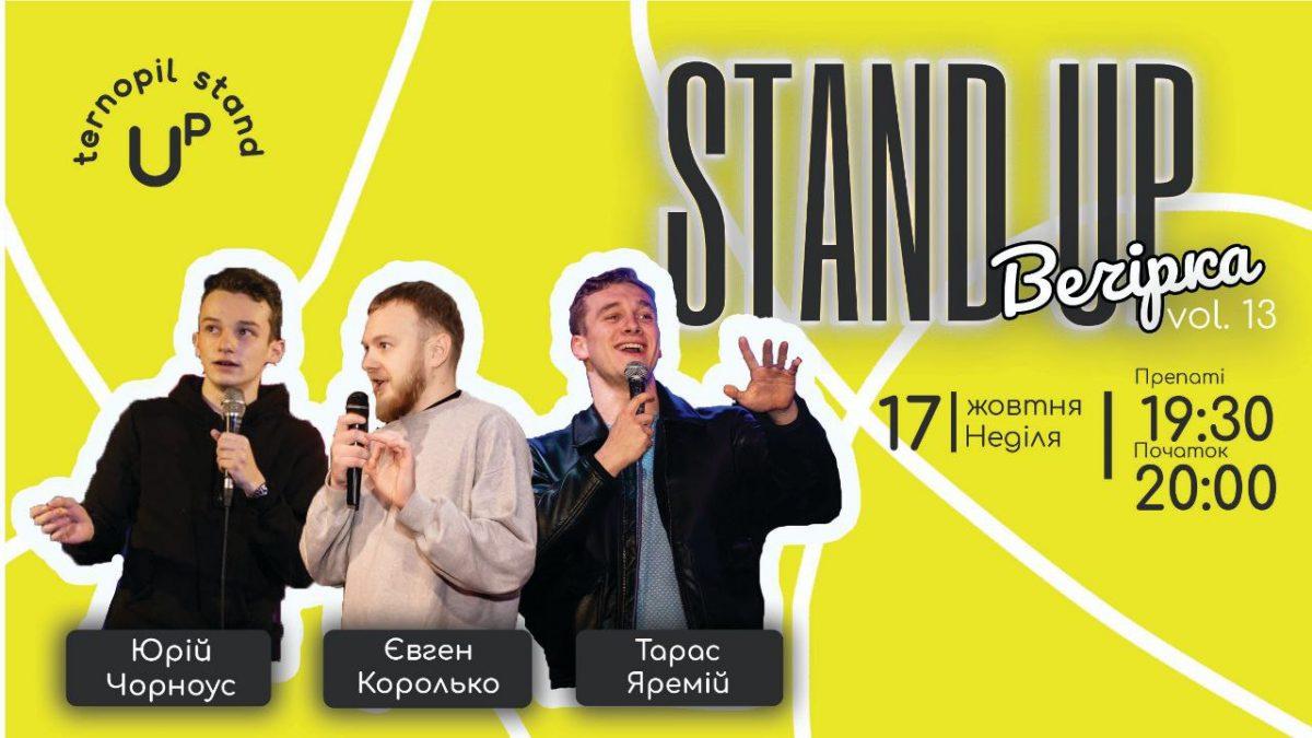 Вечір неділі може бути кайфовим! Звичайно, якщо ви придбали квиток на STAND UP вечірку vol.13