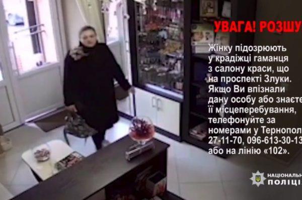 У тернопільському салоні краси одна клієнтка пограбувала іншу (Відео)