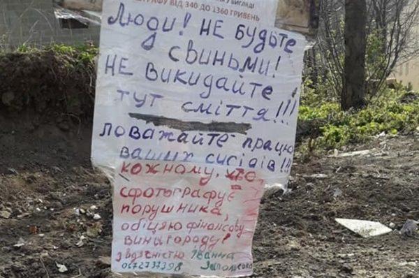 На Тернопільщині жінка обіцяє фінансову винагороду за тих, хто смітить (Фото)